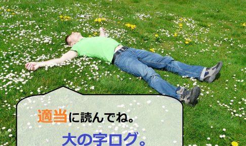 野原で大の字で寝る男性「大の字ログ」