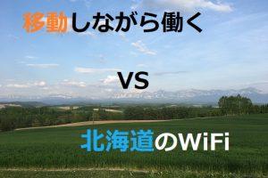 移動しながら働くVS北海道のWiFi