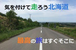 気を付けて走ろう北海道