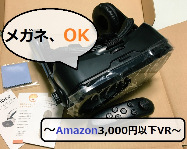 Amazonで3,000以下のVRゴーグル