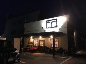 ラーメン屋『麺楽』1