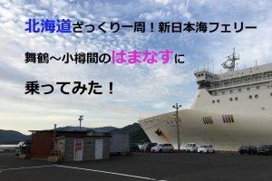 乗るぞ!舞鶴~小樽間 新日本海フェリー(はまなす)