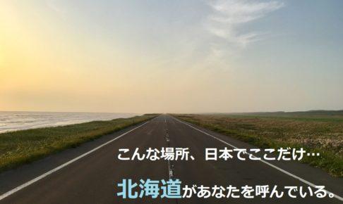こんな場所、日本でここだけ 北海道があなたを呼んでいる。