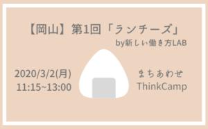【岡山】第1回「ランチーズ」 (1)