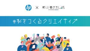 日本HP×新しい働き方LAB「#私をつくるクリエイティブ」