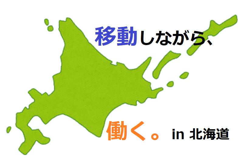 移動しながら働くin北海道