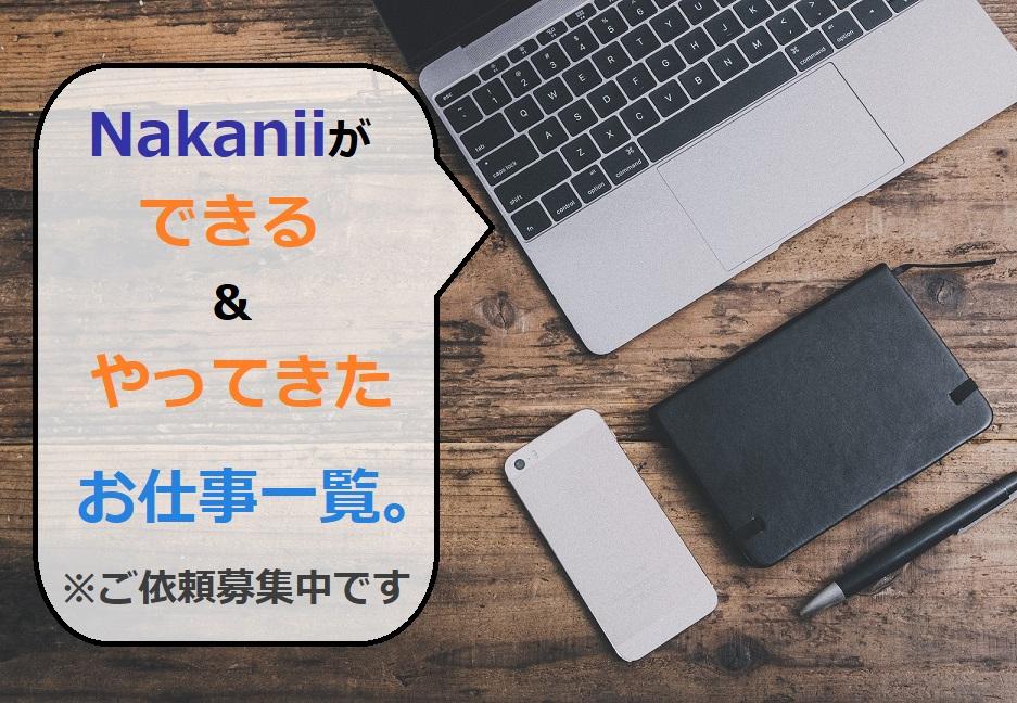 Nakaniiができる&やってきたお仕事一覧