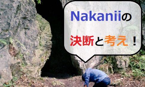 Nakaniiの決断と考え